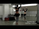 Egyptian step Half turn Full turn ATS® video vocabulary