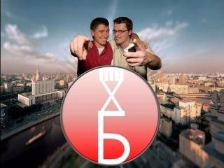 ХБ шоу / HB Show серия 3,часть 1