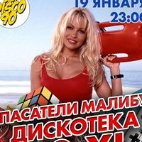 ДИСКОТЕКИ В ПЯТИ БАРАХ ДИСКО 90!