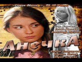 Анечка 18 серия (20.03.2013) Мелодрама Сериал