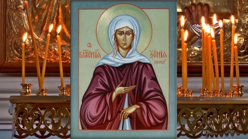 О блаженной Ксении Петербургской, и о подвиге, который освящает нашу жизнь