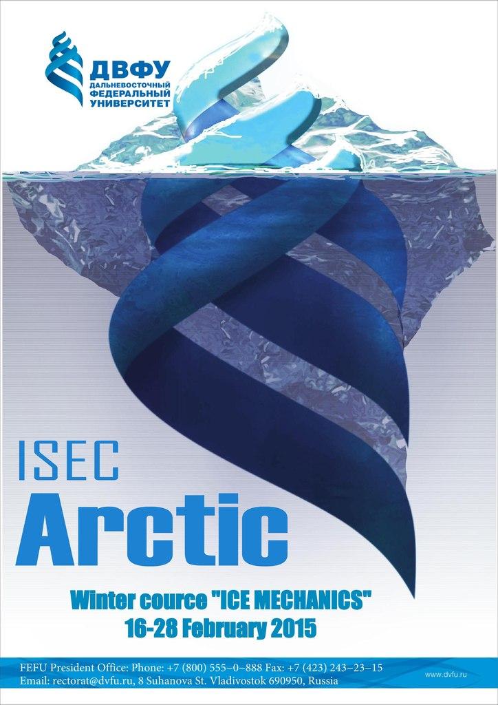 """Афиша Владивосток Winter course """"ICE MECHANICS"""""""