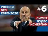 Россия без Евро-2020 лимит чудес исчерпан