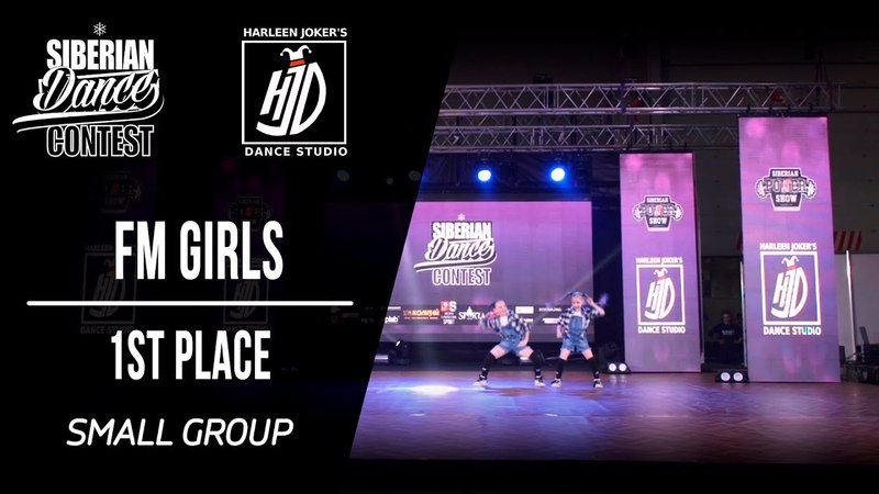 FM GIRLS | 1ST PLACE SMALL GROUP | SIBERIAN DANCE CONTEST 2018