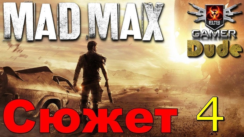 Mad Max Прохождение Сюжета Часть 4