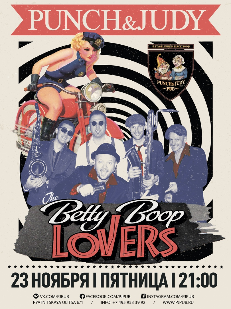 23.11 Betty Boop Lovers в пабе Punch and Judy!