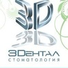 "Стоматология ""3Dентал"" (ст. метро ""Озерки"")"
