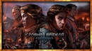 Кровная вражда Ведьмак. Истории — 12 минут игрового процесса. Thronebreaker The Witcher Tales