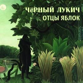 Чёрный Лукич альбом Отцы яблок