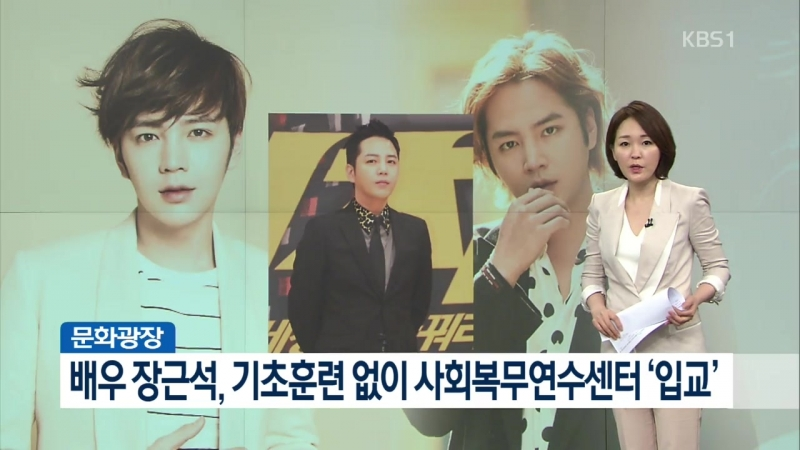 [Culture Plaza] Jang Geun Suk, центр социальных услуг без подготовки News Square KBSNEWS