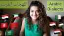 Challenge-Arabic dialects تحدي - اللهجات العربية مغربي, كويتي, مصر