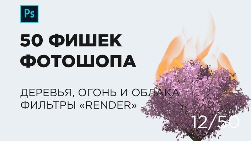 Обзор фильтров Render в Photoshop (12 Выпуск)