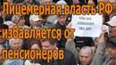 Лицемерная власть РФ избавляется от пенсионеров 13 06 2018