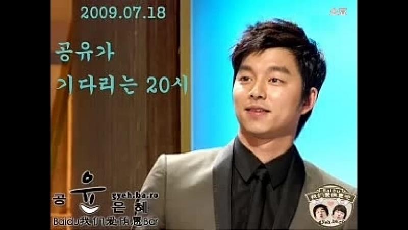 Радиошоу Гон Ю в армии, 2009.07.18