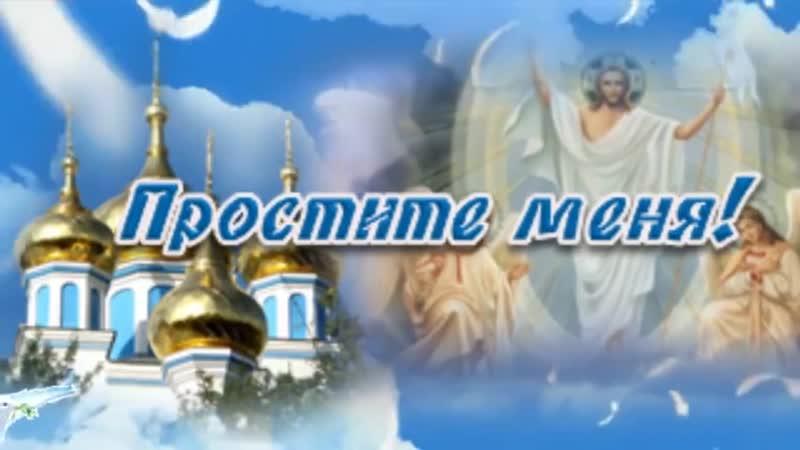 С Прощёным Воскресеньем
