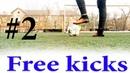 TOP Free kick 2 КРУТЫЕ УДАРЫ!! НОВОЕ ВИДЕО 2018