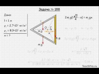 190 Механика Статика Задача 188