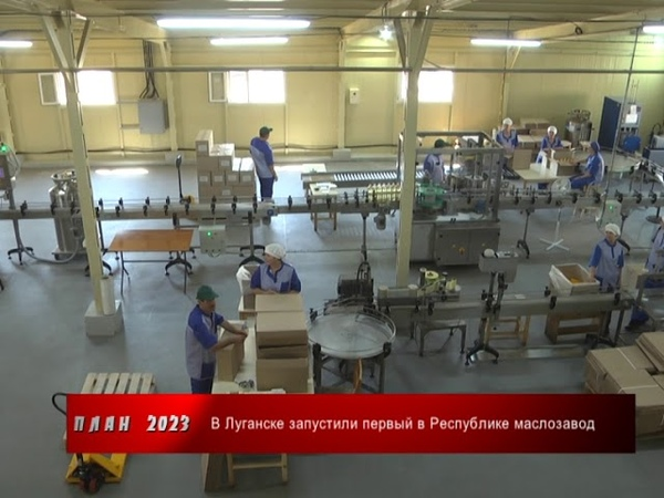 ГТРК ЛНР. В Луганске запустили первый в Республике маслозавод. 12 июля 2018