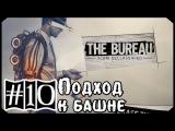 The Bureau: XCOM Declassified #10: