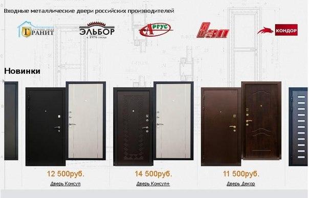 железная дверь производство россия