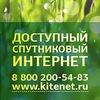 KiteNet | Доступный спутниковый интернет