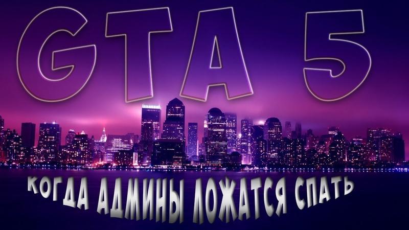 GTA 5 - КОГДА АДМИНЫ ЛОЖАТСЯ СПАТЬ ! ТРАНСПОРТ В ГТА. БАГИ GTA5. ФЭЙЛЫ В ОНЛАЙНЕ. ДУРДОМ В ИГРЕ.