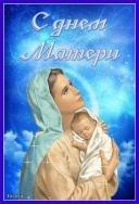 с днем матери С днем матери мою подругу  Спешу сегодня поздравлять,  Хочу в огромную заслугу  Дар материнства ей вменять.   Ведь ты – прекраснейшая мама,  Я уверяю – лучше всех,  И твой малыш – счастливый самый,  И ждет пускай во всем успех!