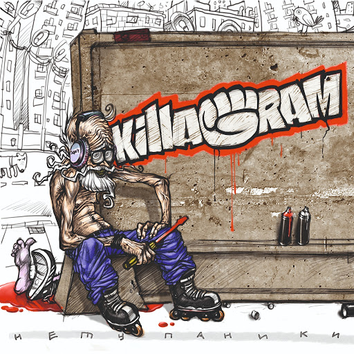 KillaGram альбом Нету паники
