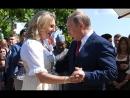 Путин на свадьбе у МИДа Австрии