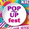 Детский шоппинг-фестиваль POP-UP FEST KIDS в ТРЦ