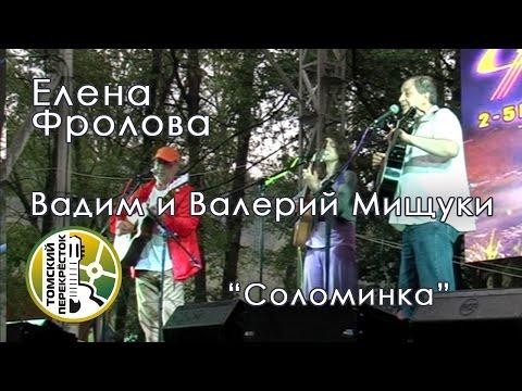 Соломинка- Елена Фролова, Вадим и Валерий Мищуки