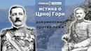 AKTUELNO Falsifikovanje istorije Srbija okupirala Crnu Goru