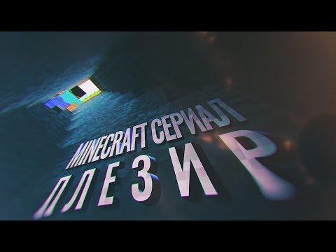 ☣️ Выживание в Minecraft с модами Сериал Плезир Часть 1