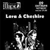 """Lora & CHeshire, 9 октября, Рязань, """"Старый парк"""