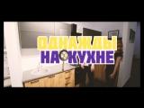 Однажды_на_кухне_№3