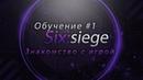 Tom Clancy's Rainbow Six Siege обучение 1 Знакомство с игрой