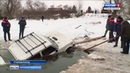 ГТРК СЛАВИЯ Утонувшая машина с людьми в Старой Руссе 11 02 19