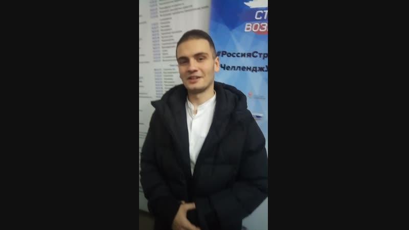 Студент ДГТУ Шарапов Дмитрий участвует в Челлендже Успеха «Россия страна возможностей». Ты тоже можешь присоединиться к нашей э