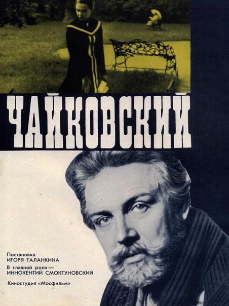 Биографические фильмы о великих композиторах.
