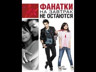 Фильм «Фанатки на завтрак не остаются» на Now.ru