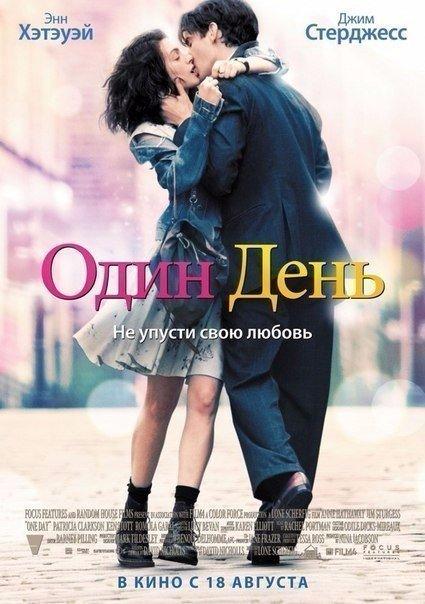 Oдин дeнь (2011)