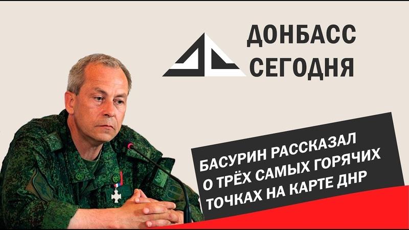 Басурин рассказал о трёх самых горячих точках на карте ДНР