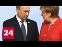 Переговоры с Меркель и визит в Австрию: о чем Владимир Путин договорится с европейскими лидерами -…