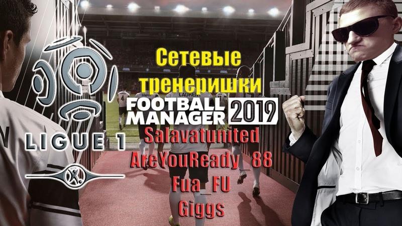 Сетевые тренеришки. Ligue 1. Dijon. Football Manager 2019 (стрим) 2