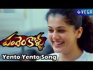 Pandem Kollu Movie : Yento Yento Song : Dhanush, Taapsee : Latest Telugu Movie 2015