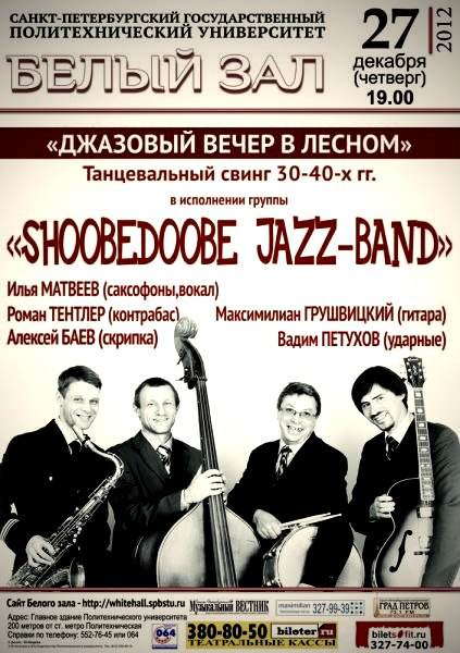 27.12 Shoobedoobe Jazz Band в Белом Зале