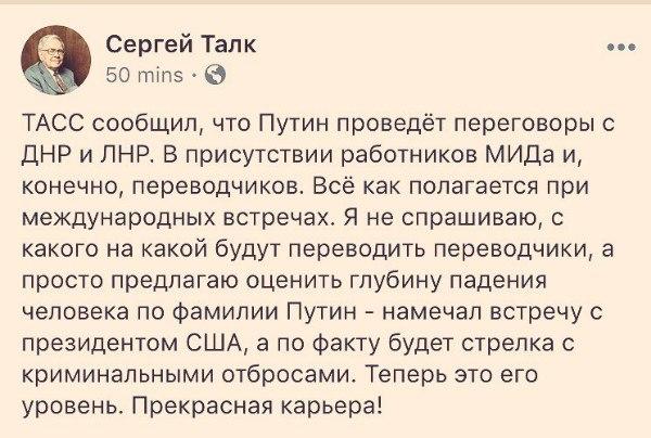 Приветствуем любые шаги российских властей по разблокированию процесса освобождения заложников, - СБУ - Цензор.НЕТ 2731