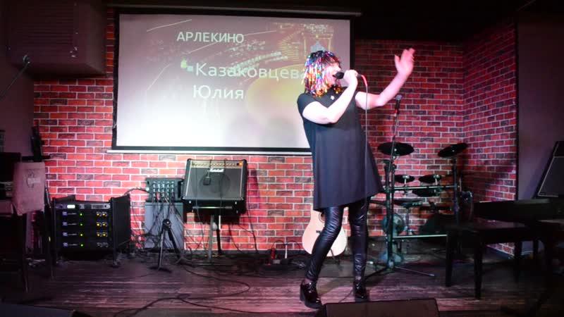 Арлекино исполняет Казаковцева Юля