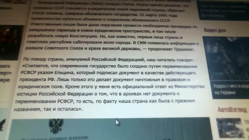 В росийской прессе СССР жив