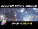 ЗВЕЗДЫ НА НЕБЕ в MOTION 5. НОВОГОДНЯЯ КАРТИНКА. MAKING STARS IN MOTION 5.